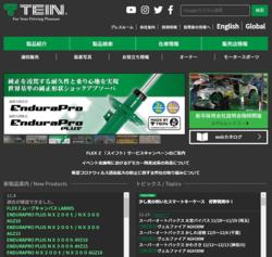 テインは、自動車サスペンションをはじめとする自動車用品の製造・販売をおこなっている会社。