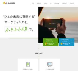 アイモバイルは、「i-mobileAd Network」などの広告配信サービスを手掛ける会社。