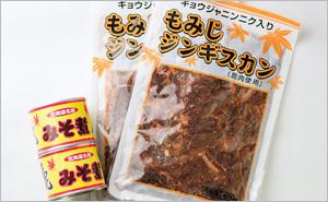 ジンギスカンと 鹿のみそ煮缶がもらえる「北海道上士幌町」