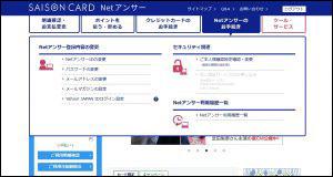 「セゾンカード」と「nanaco」を関連付けている場合の電子マネー番号を変更する方法