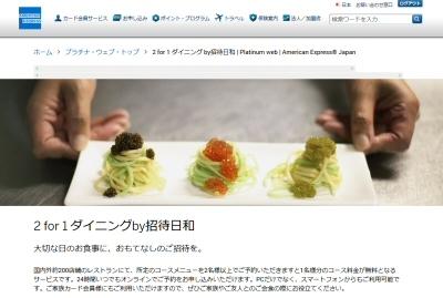 プラチナウェブの「2 for 1 ダイニング by招待日和」のページ