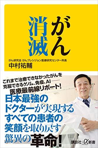 日本のがん治療を「エビデンス原理主義」がダメにする理由