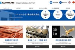 黒谷は、銅および銅合金を中心とした非鉄金属のリサイクルを専業とする企業。