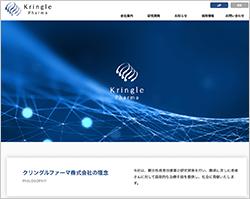 「クリングルファーマ」の公式サイト画像