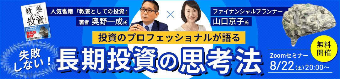 ダイヤモンド編集部主催「長期投資思考法」オンラインセミナー