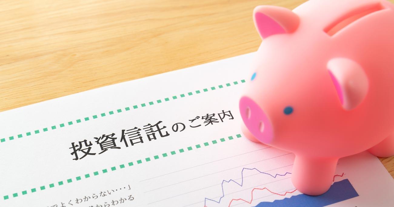 """""""老後2000万円""""対策の切り札!投信と株で作る「じぶん年金」"""