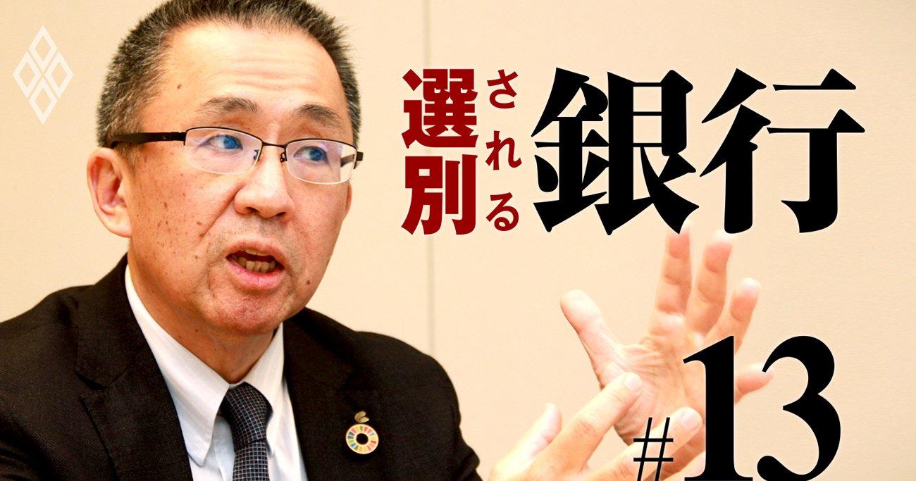 京都信金トップが語る地域金融再生のヒント「協同組織だからこその強み」
