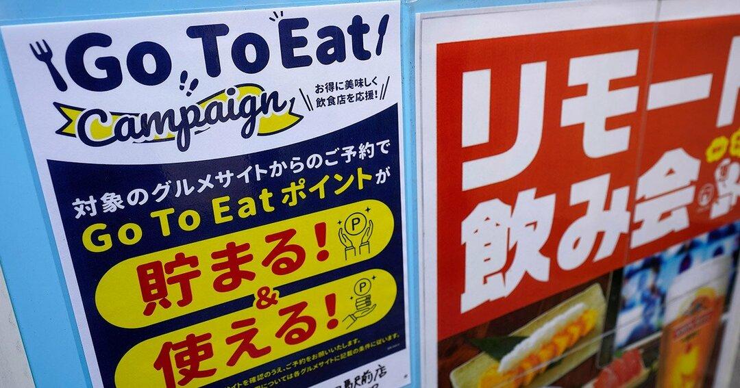 東京都のGo To Eatキャンペーン