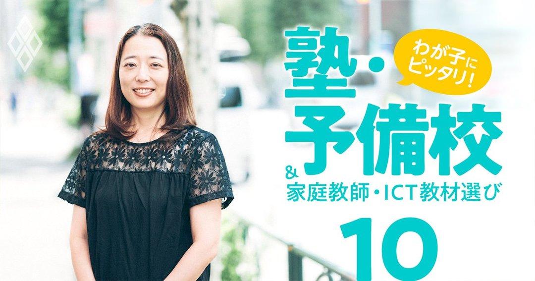 わが子にピッタリ!塾・予備校&家庭教師・オンライン教材選び#10