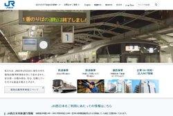 西日本旅客鉄道は近畿や北陸、中国エリアで鉄道事業を展開。