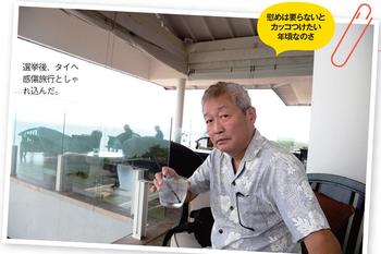 タイのサムイ島に滞在する勝谷さん
