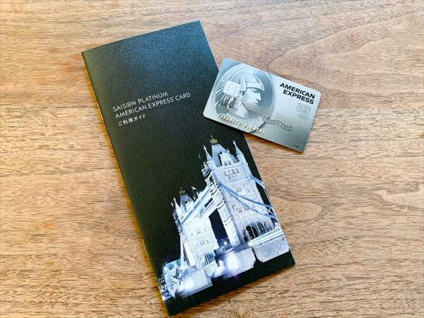 届いた「セゾンプラチナ・アメリカン・エキスプレス・カード」の新券面