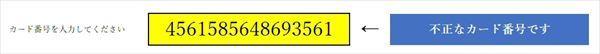 カード番号のチェックツール