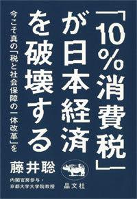 『「10%消費税」が日本経済を破壊する 今こそ真の「税と社会保障の一体改革」を』書影