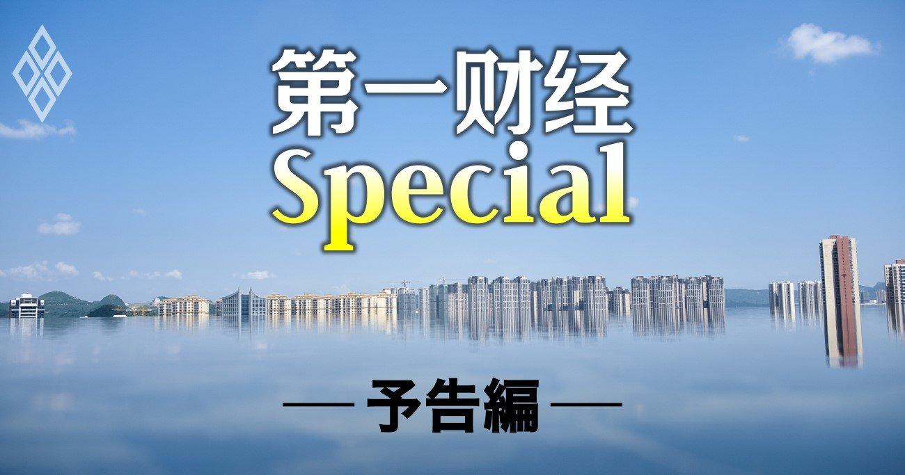 中国最大の経済メディア特別翻訳、アップルが評価した「最貧困省」のデータ革命