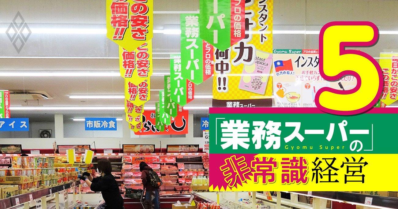 業務スーパー「売れ筋商品ランキング」トップ10初公開!お得度も独自検証