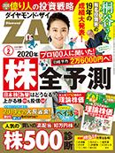 ダイヤモンド・ザイ 2020年2月号好評発売中!