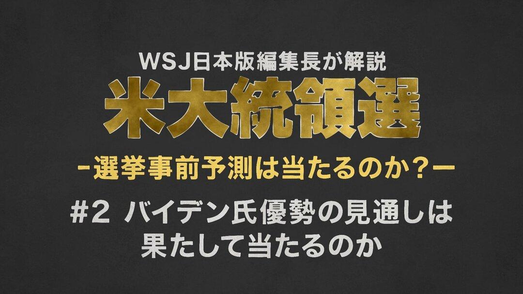 【WSJ日本版編集長・解説動画】米大統領選予測が次こそ外れない2つの理由