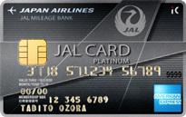 クレジットカードおすすめ比較!マイルが貯まる! JALカード プラチナの公式サイトはこちら