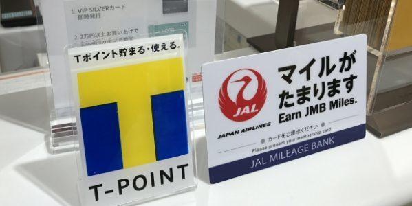 「ロッテ免税店」で買い物するなら 「JALカード」か「Tポイントカード」が必須