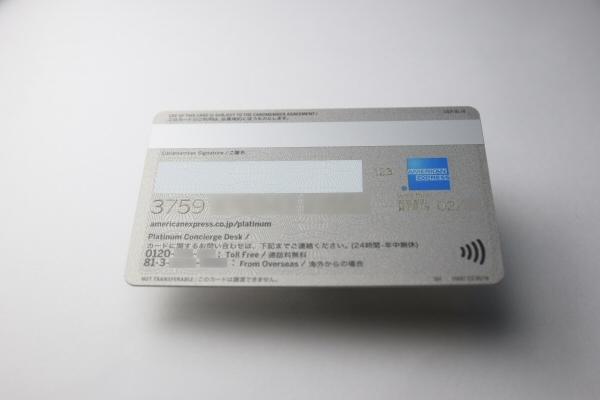 「アメリカン・エキスプレス・プラチナ・カード」のメタルカードの裏
