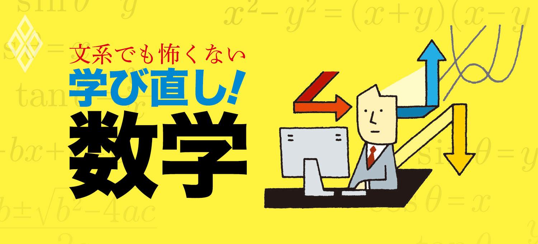 文系でも怖くない 学び直し!数学