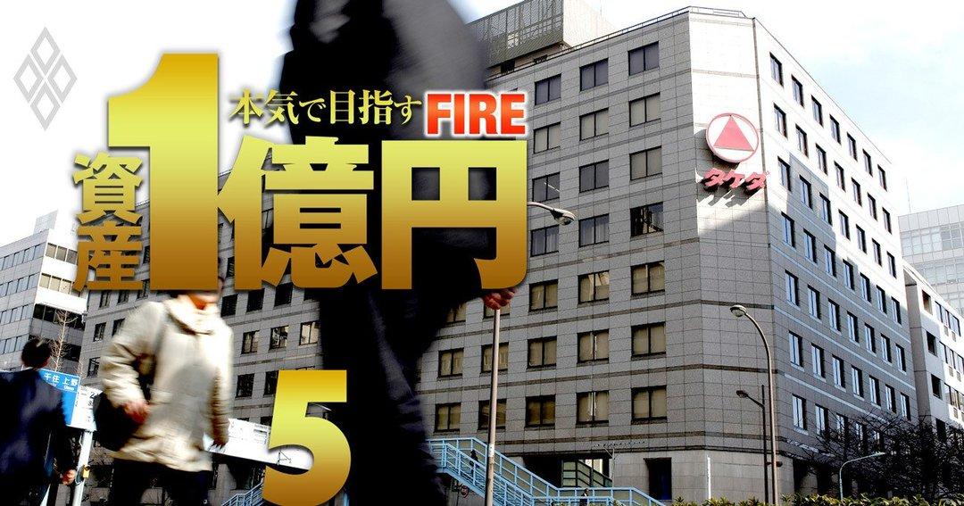 武田薬品リストラ組が「退職金5000万円超」で株投資!FIRE夢見た50代男性のリアル