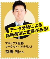 マネックス証券マーケットアナリスト益嶋裕さん
