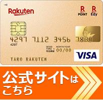 クレジットカードの専門家の菊地崇仁さんが選んだ おすすめの「メインカード」楽天ゴールドカードの公式サイトはこちら!