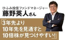 ひふみ投信ファンドマネージャー・藤野英人さん
