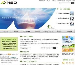 NSD(9759)の株主優待