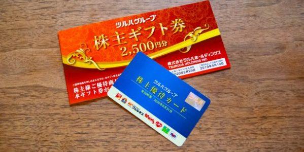 ツルハホールディングスの「株主優待カード」と「株主優待ギフト」