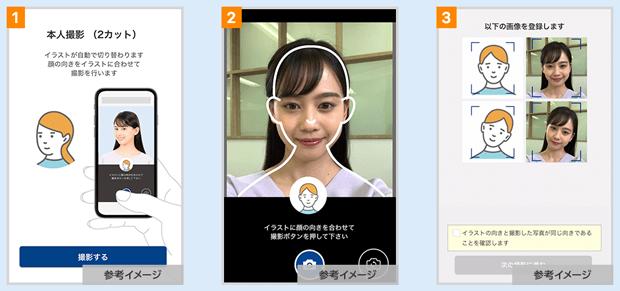 【SBI証券】顔写真の撮影方法解説ページ画像