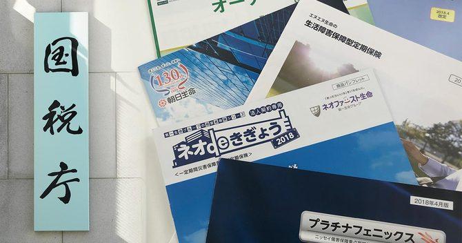 国税庁と保険冊子