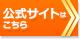 岡三オンライン証券の公式サイトはこちら