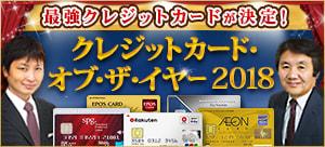 [クレジットカード・オブ・ザ・イヤー2018]2人の専門家が最優秀クレジットカードを決定! 2018年版、クレジットカードのおすすめはコレ!