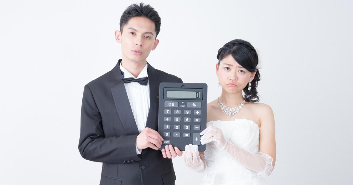 「お金がないから結婚できない」その言い訳が正しくない理由