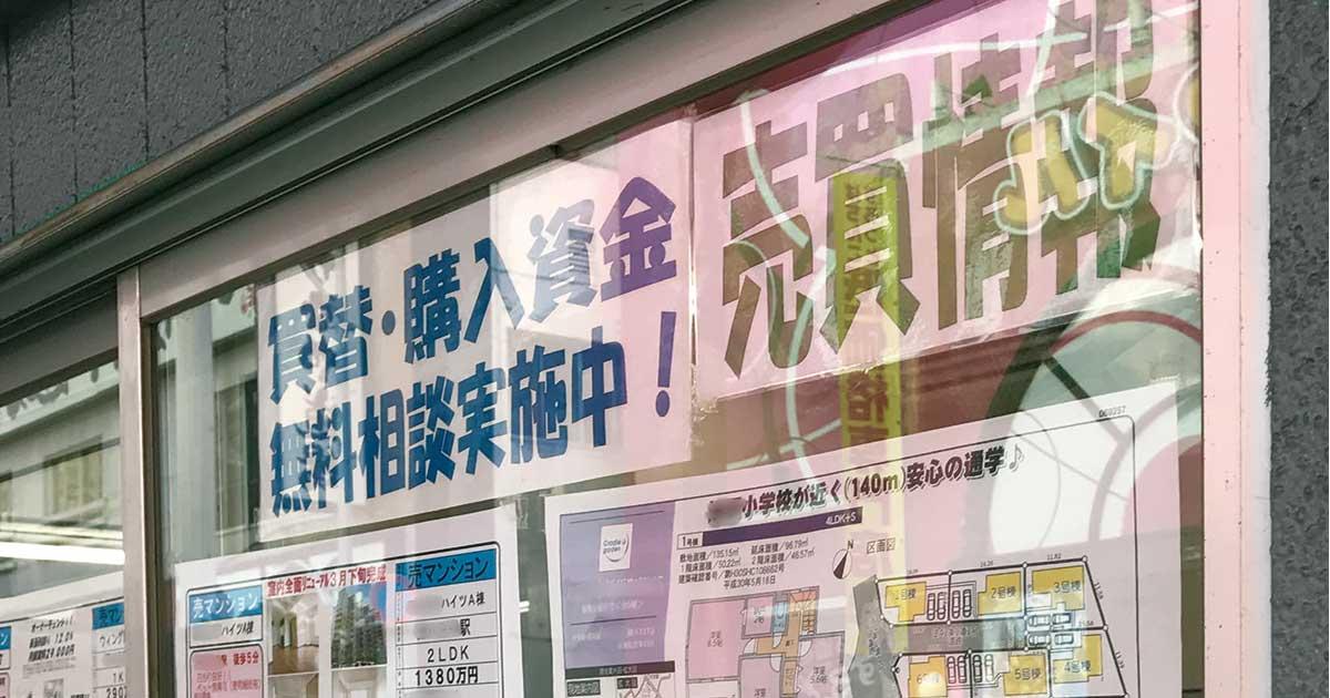 東京中古マンション「一生モノ物件」ランキング・ベスト10