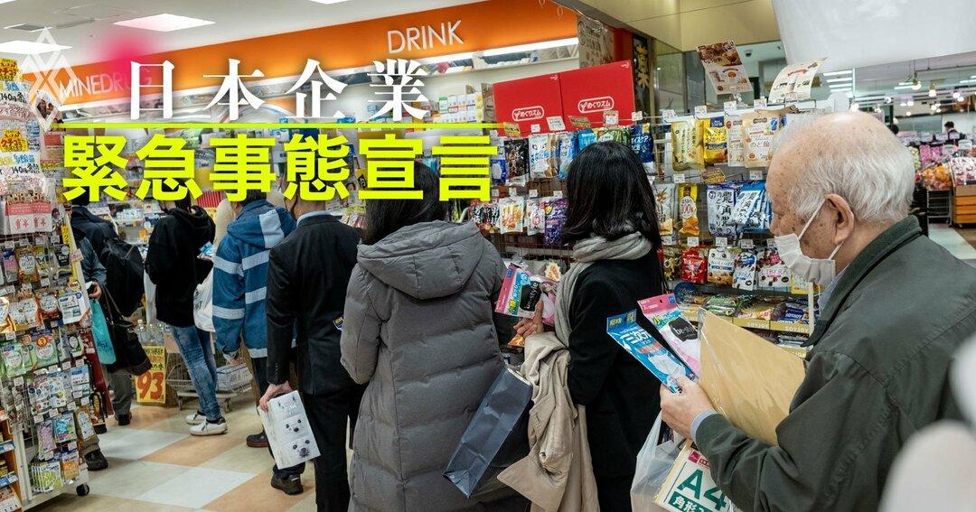 日本企業、緊急事態宣言#2
