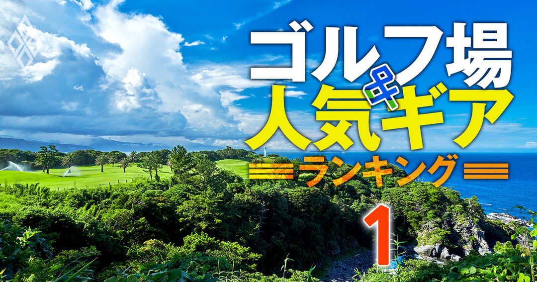 ゴルフ場人気ギアランキング#1