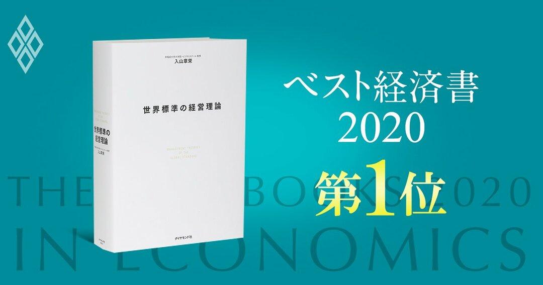 ベスト経済書#2