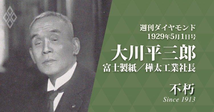 大川平三郎 富士製紙/樺太工業社長
