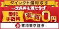 桐谷さんが使っているおすすめの東海東京証券の公式サイトはこちら!