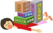 個人は増税、法人は減税!正直者がバカを見る日本の現実