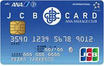 JCB一般カード(JCB ORIGINAL SERIES)/プラスANAマイレージクラブ
