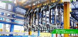 ファルテックは自動車メーカー向けの樹脂外装部品などを手掛ける企業。