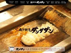NATTY SWANKYは「肉汁餃子のダンダダン」を運営する企業。