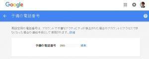 Googleアカウントの二段階認証