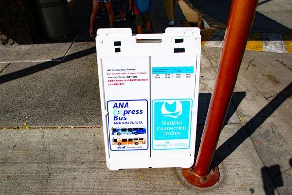 アラモアナセンター駐車場付近のバス停