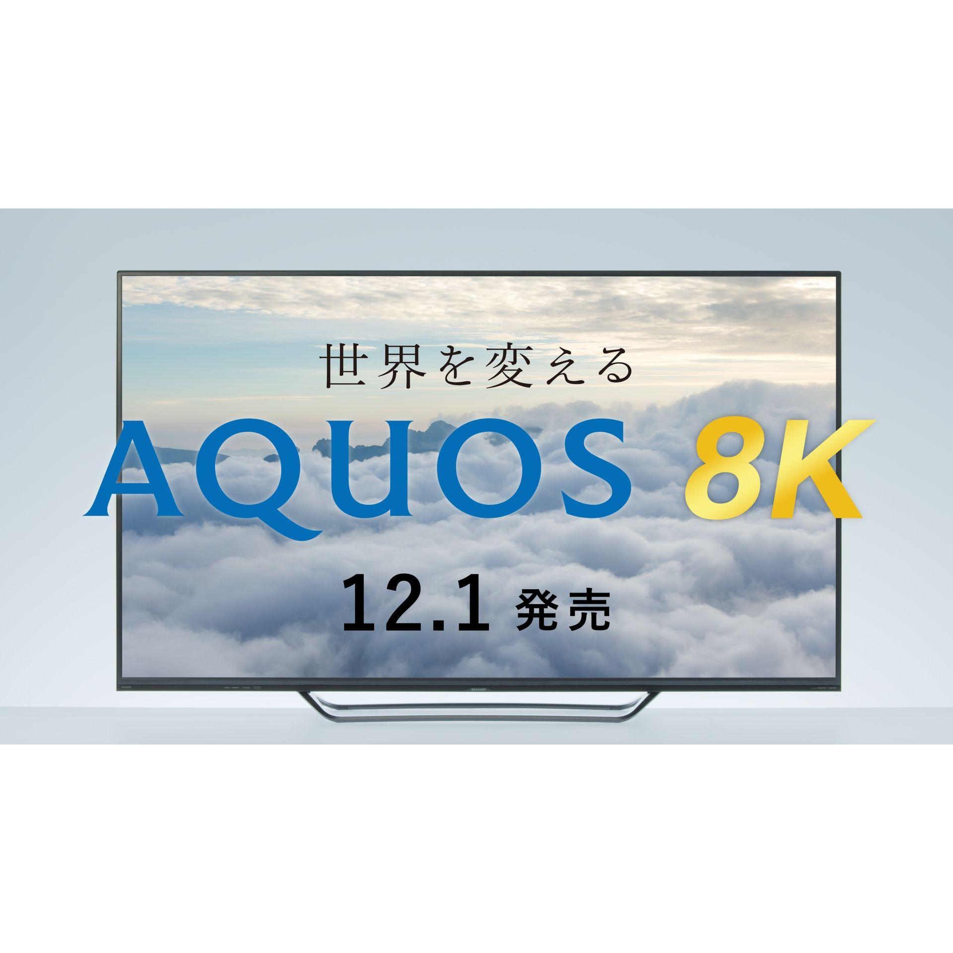 シャープが8K液晶テレビの予約を10月2日から開始! 4Kテレビも2機種発表
